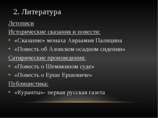 2. Литература Летописи Исторические сказания и повести: «Сказание» монаха Авр