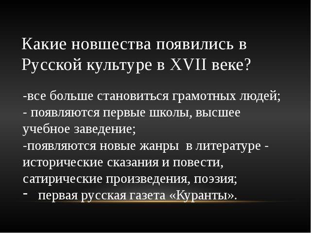 Какие новшества появились в Русской культуре в ХVII веке? -все больше станови...