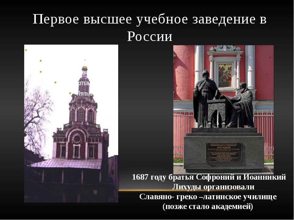 Первое высшее учебное заведение в России году братья Софроний и Иоанникий Лих...