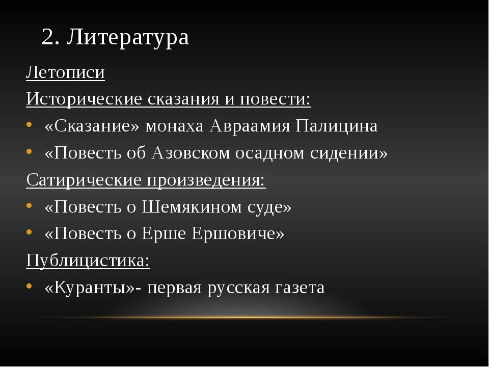 2. Литература Летописи Исторические сказания и повести: «Сказание» монаха Авр...