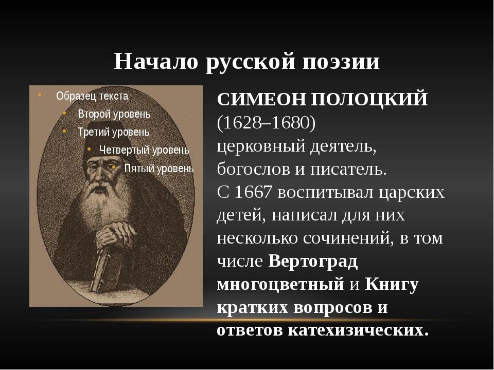 Начало русской поэзии СИМЕОН ПОЛОЦКИЙ (1628–1680) церковный деятель, богослов...
