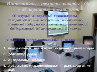 Инновациялық технологиялардың бірі – ақпараттық технология. Ақпараттық-телеко