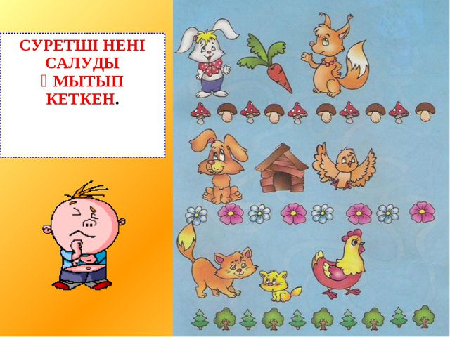 СУРЕТШІ НЕНІ САЛУДЫ ҰМЫТЫП КЕТКЕН.