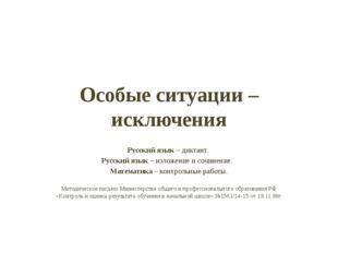 Особые ситуации – исключения Русский язык – диктант. Русский язык – изложение