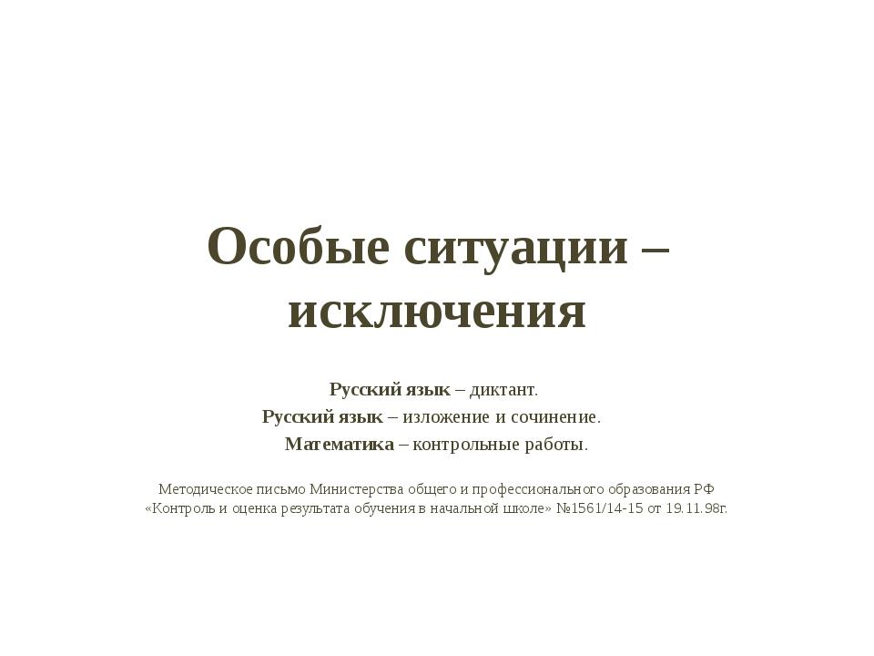 Особые ситуации – исключения Русский язык – диктант. Русский язык – изложение...