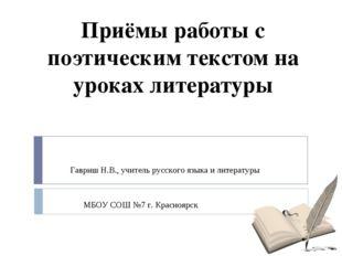 Приёмы работы с поэтическим текстом на уроках литературы Гавриш Н.В., учитель