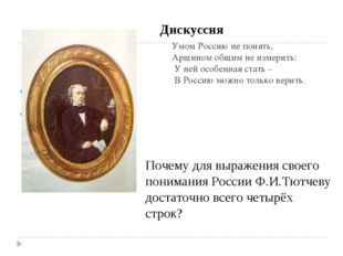Умом Россию не понять, Аршином общим не измерить: У ней особенная стать – В