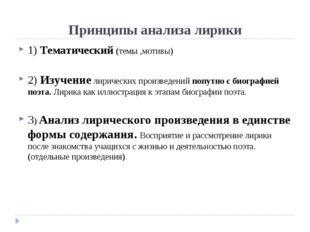 Принципы анализа лирики 1) Тематический (темы ,мотивы) 2) Изучение лирических