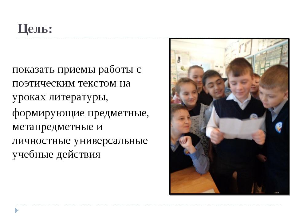 Цель: показать приемы работы с поэтическим текстом на уроках литературы, форм...