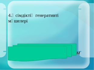 4.Өсімдіктің генеративті мүшелері ЖАУАБЫ: гүл, жеміс, тұқым