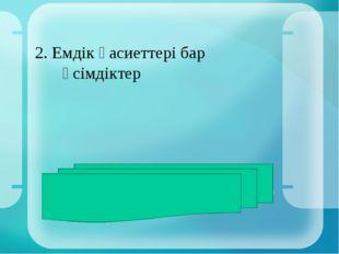 2. Емдік қасиеттері бар өсімдіктер ЖАУАБЫ:дәрілік өсімдіктер