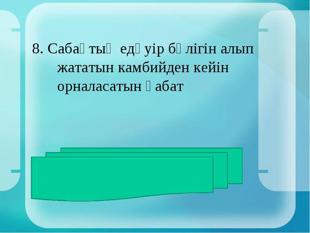 8. Сабақтың едәуір бөлігін алып жататын камбийден кейін орналасатын қабат ЖАУ...