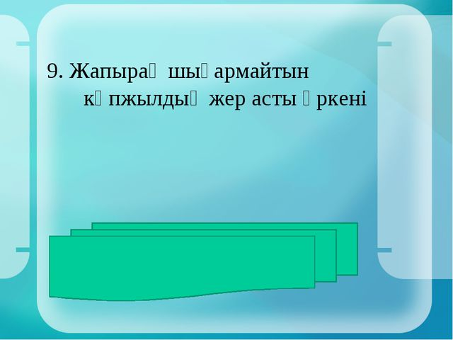 9. Жапырақ шығармайтын көпжылдық жер асты өркені ЖАУАБЫ: тамырсабақ