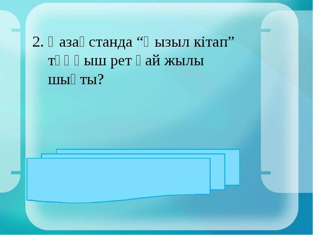 """Қазақстанда """"Қызыл кітап"""" тұңғыш рет қай жылы шықты? ЖАУАБЫ: 1978ж"""