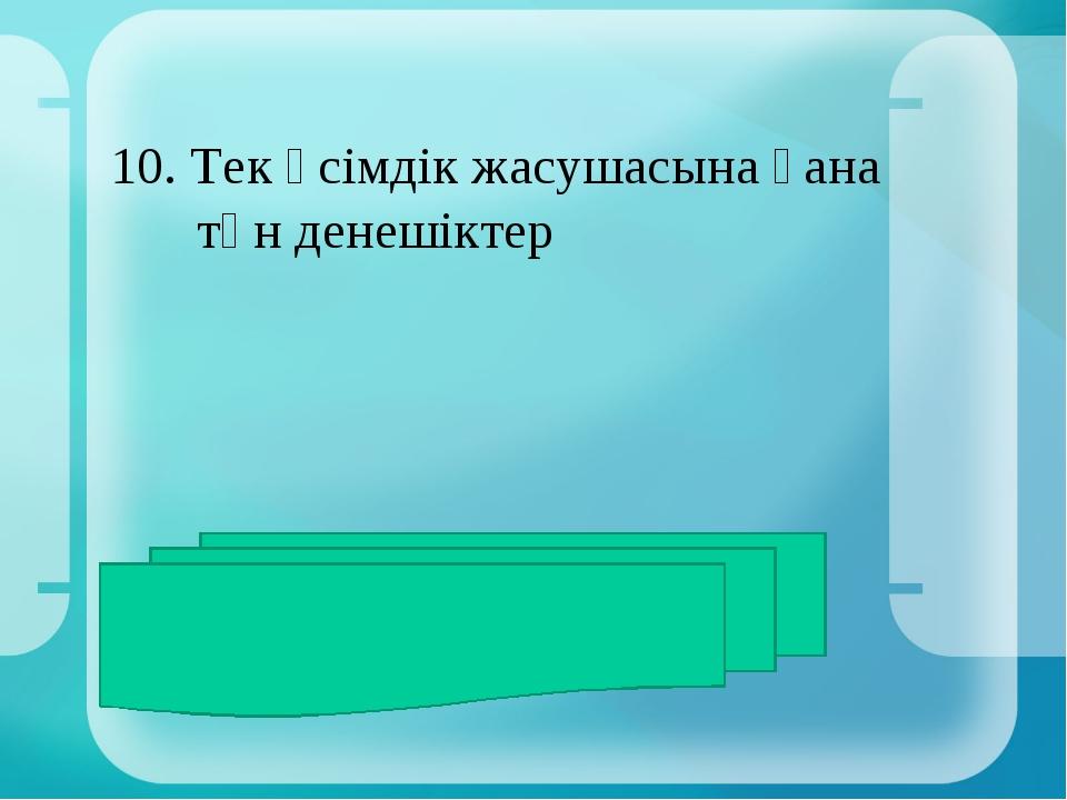 10. Тек өсімдік жасушасына ғана тән денешіктер ЖАУАБЫ: пластид