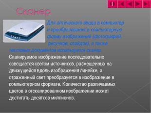 Для оптического ввода в компьютер и преобразования в компьютерную