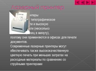 Лазерные принтеры обеспечивают типографическое качество печати и