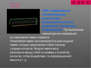 ОЗУ (оперативное запоминающее устройство), предназначено