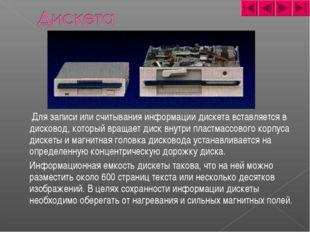 Для записи или считывания информации дискета вставляется в дисковод, которы