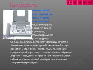 Телефакс представляет собой электромеханическое устройство, состо