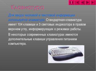 Для ввода числовой и текстовой информации используется клавиатура. Стандартн