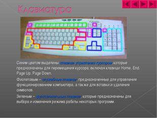 Синим цветом выделены клавиши управления курсором, которые предназначены для
