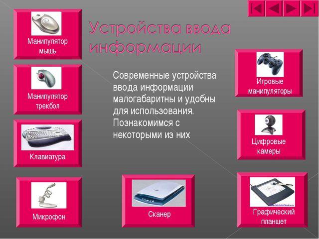 Современные устройства ввода информации малогабаритны и удобны для использов...
