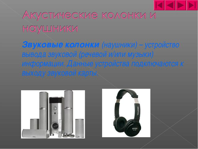 Звуковые колонки (наушники) – устройство вывода звуковой (речевой и/или музы...