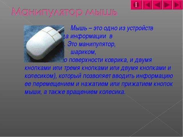Мышь – это одно из устройств ввода информации в компьютер. Это ман...