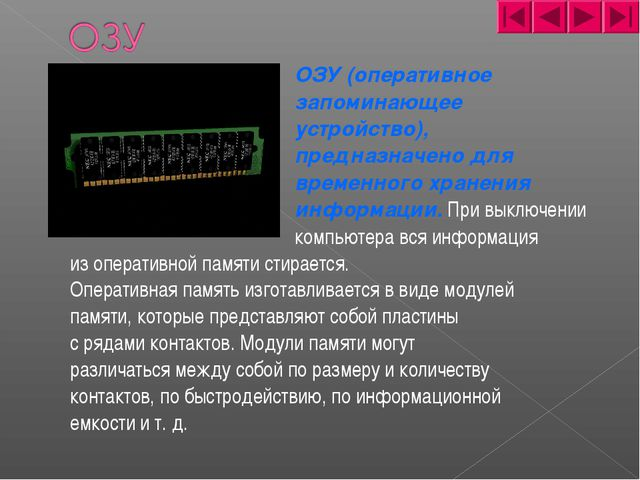 ОЗУ (оперативное запоминающее устройство), предназначено...