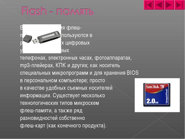 В настоящее время флеш- память широко используются в разнообразне...