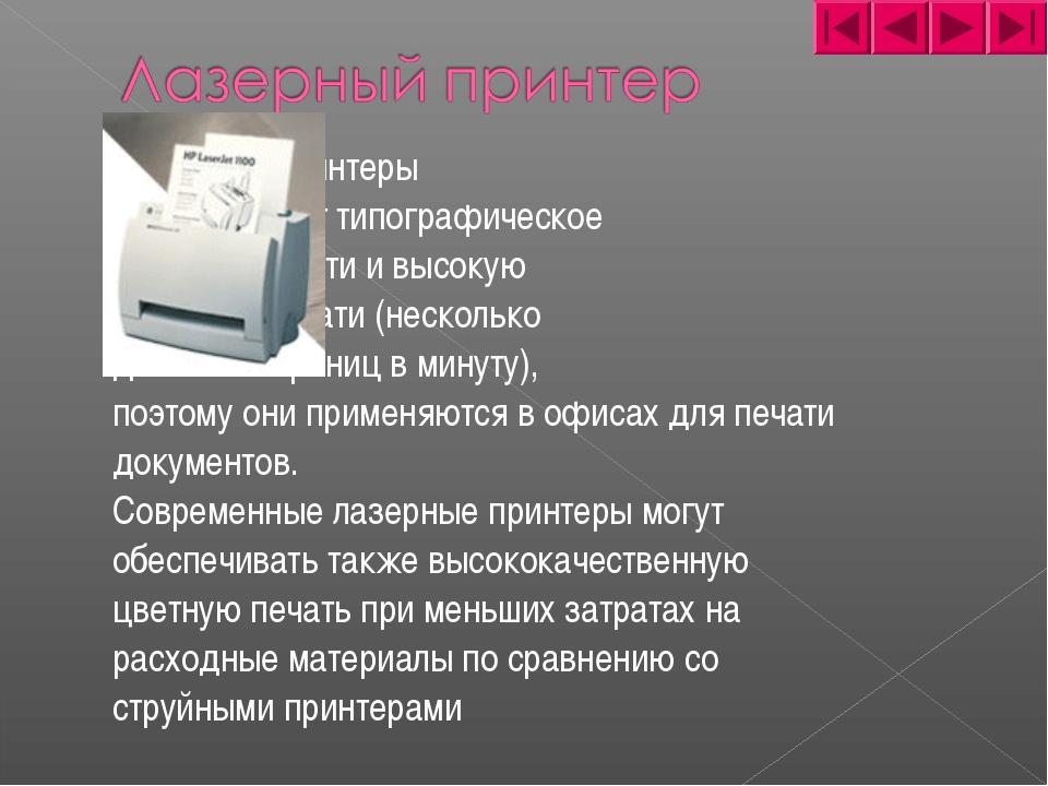 Лазерные принтеры обеспечивают типографическое качество печати и...