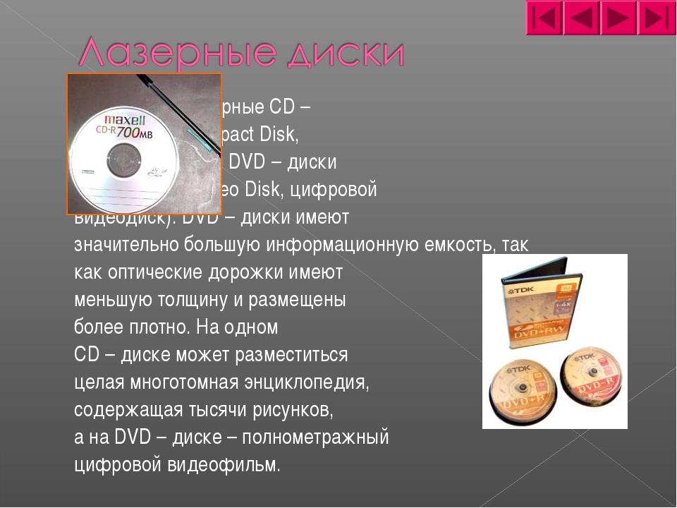 Существуют лазерные CD – диски (CD – Compact Disk, компакт – диск...