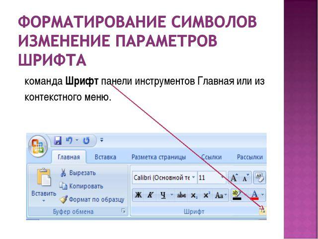 команда Шрифт панели инструментов Главная или из контекстного меню.
