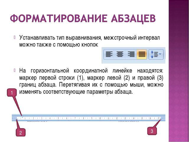 Устанавливать тип выравнивания, межстрочный интервал можно также с помощью кн...