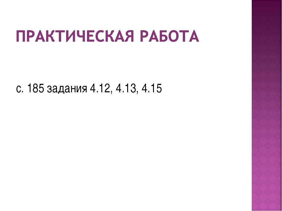 с. 185 задания 4.12, 4.13, 4.15