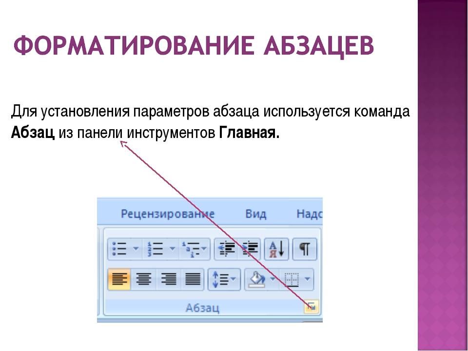 Для установления параметров абзаца используется команда Абзац из панели инстр...