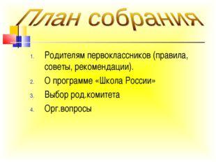 Родителям первоклассников (правила, советы, рекомендации). О программе «Школа