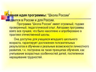 """Главная идея программы: """"Школа России"""" создается в России и для России. Прог"""