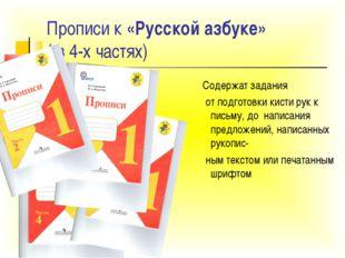 Прописи к «Русcкой азбуке» ( в 4-х частях) Содержат задания от подготовки кис