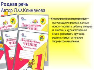 Родная речь Автор Л.Ф.Климанова Классические и современные произведения разны