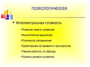 психологическая Интеллектуальная готовность Развитие памяти, внимания. Аналит