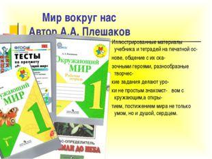 Мир вокруг нас Автор А.А. Плешаков Иллюстрированные материалы учебника и тет