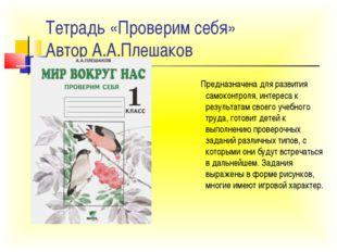 Тетрадь «Проверим себя» Автор А.А.Плешаков Предназначена для развития самокон