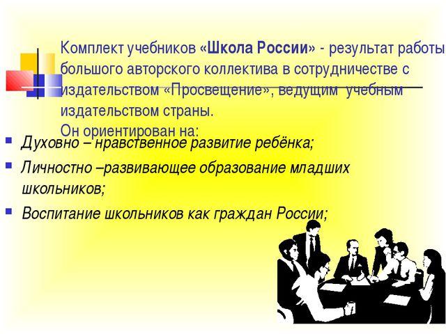 Комплект учебников «Школа России» - результат работы большого авторского колл...