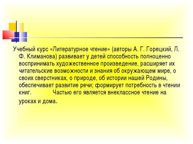Учебный курс «Литературное чтение» (авторы А. Г. Горецкий, Л. Ф. Климанова)...