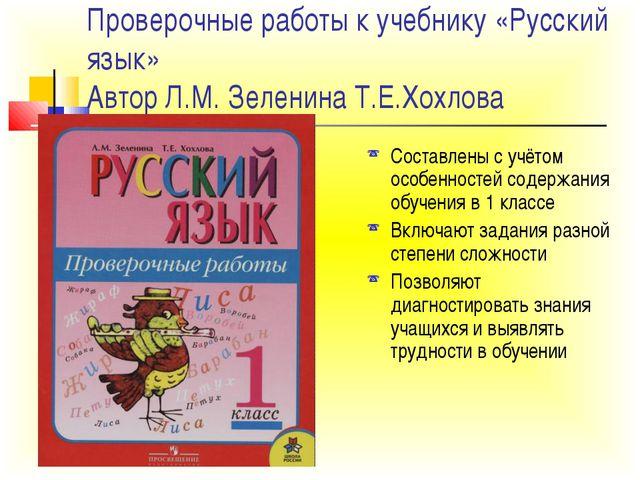 Проверочные работы к учебнику «Русский язык» Автор Л.М. Зеленина Т.Е.Хохлова...