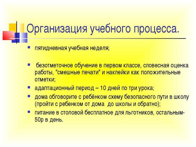 Организация учебного процесса. пятидневная учебная неделя; безотметочное обуч...