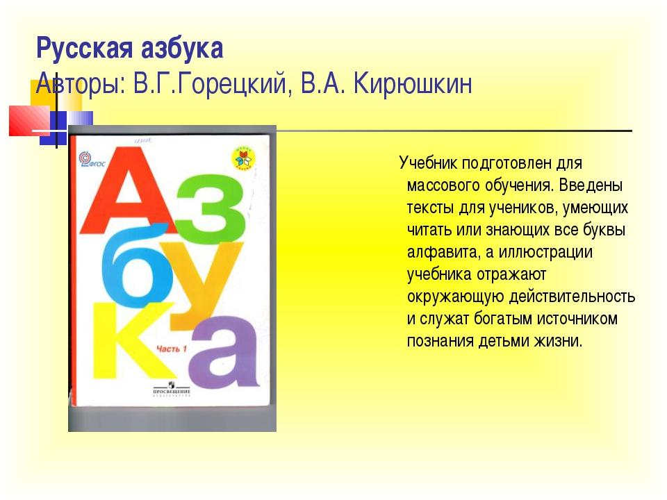 Русская азбука Авторы: В.Г.Горецкий, В.А. Кирюшкин Учебник подготовлен для ма...