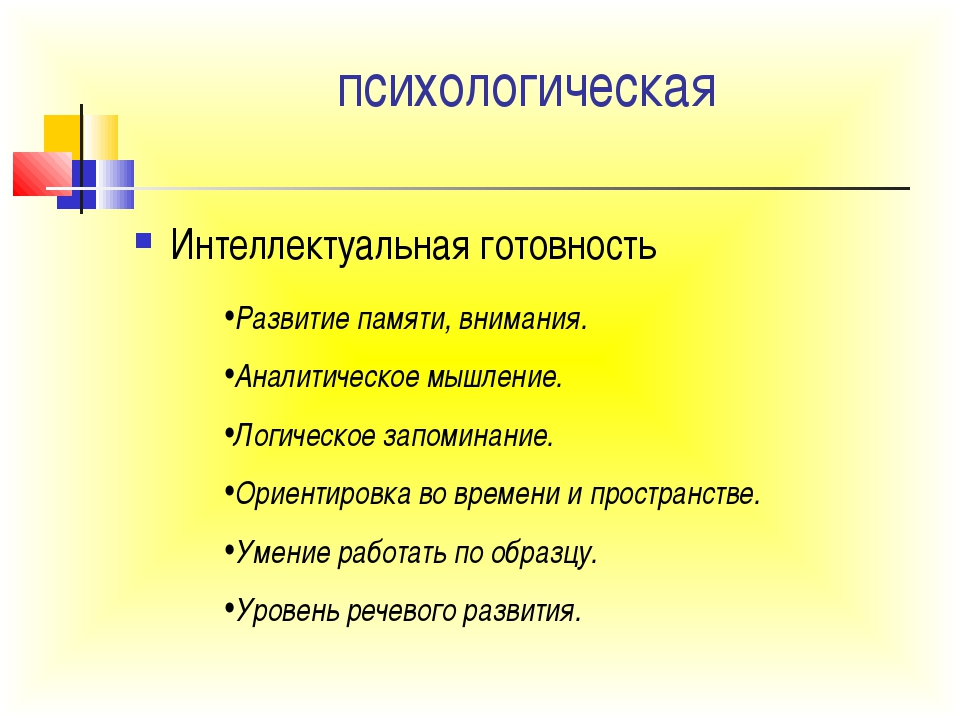 психологическая Интеллектуальная готовность Развитие памяти, внимания. Аналит...